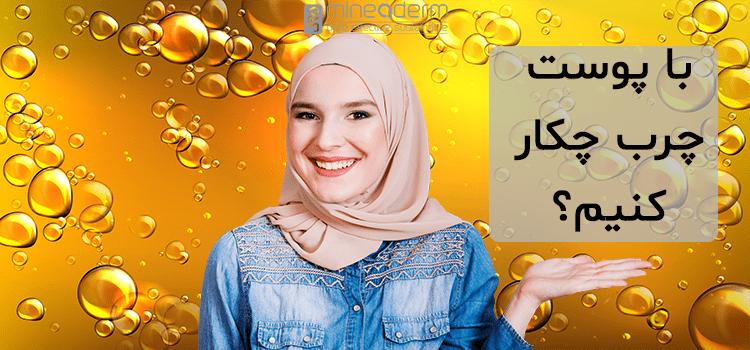 پوست چرب - نمایندگی انحصاری برن ماینودرم در ایران
