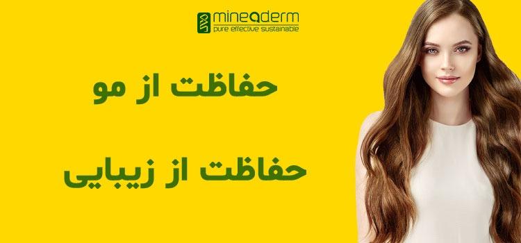 مراقبت از موی سر
